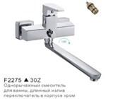 Frap смеситель для ванной F2275