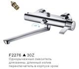 Frap смеситель для ванной F2276